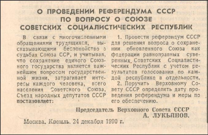 Постановление Верховного Совета СССР о проведении референдума по вопросу о Союзе СССР
